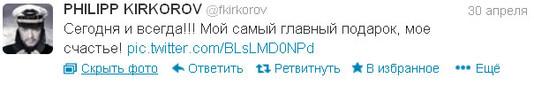 Филипп Киркоров впервые показал подросших детей