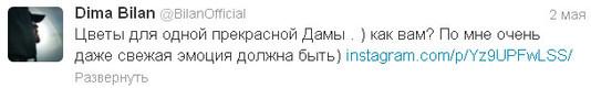 Дима Билан топ 5 твиттов за неделю