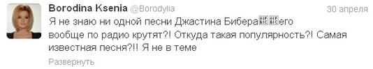 Ксения Бородина топ 5 твиттов за неделю