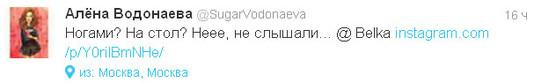 Алена Водонаева топ 5 твиттов за неделю