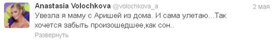 Анастасия Волочкова топ 5 твиттов за неделю