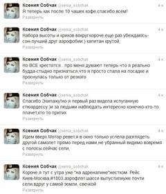 Ксения Собчак чудом не попала в авиакатастрофу