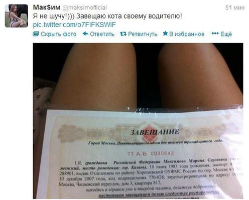 Твит МакSим