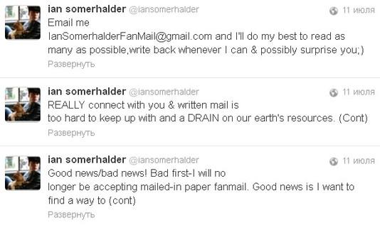 Йен Сомерхолдер отказался принимать письма по почте