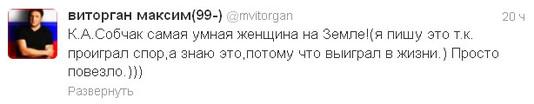 Виторган - Top 5 твиттов