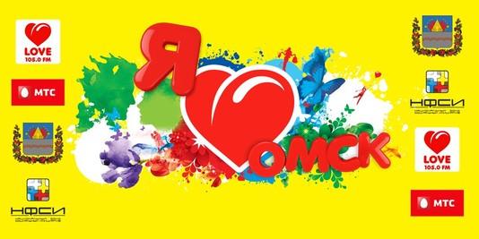 День рождения омска поздравление 112