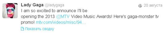 Lady Gaga откроет MTV Video Music Awards