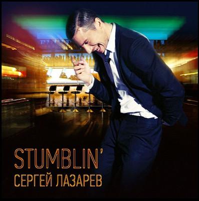 Сергей Лазарев - Stumblin