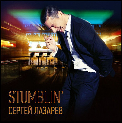 СЕРГЕЙ ЛАЗАРЕВ – STUMBLIN'