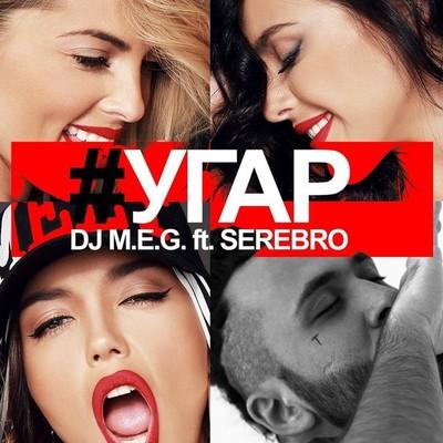 DJ M.E.G. FEAT. SEREBRO – УГАР