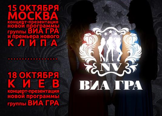 Новая ВИА Гра покажет свои лица 15 октября