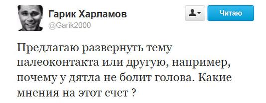 Гарик Харламов - Top5 твиттов за неделю!