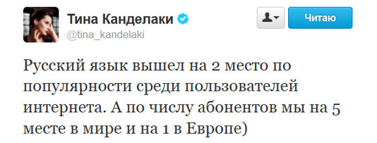 Тина Канделаки - Top5 твиттов за неделю!