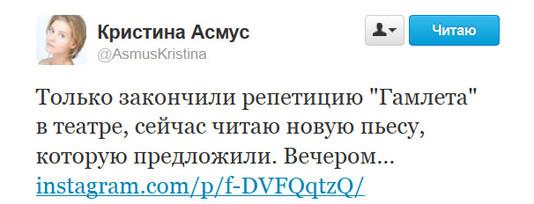 Кристина Асмус - Top5 твиттов за неделю!