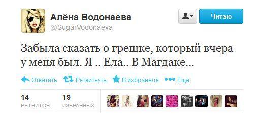 TOP-5 твиттов за неделю! Алена Водонаева
