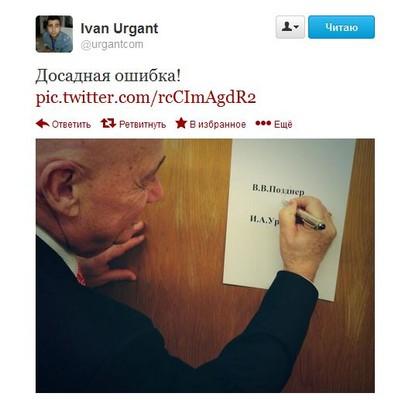 TOP-5 твиттов за неделю! Иван Ургант