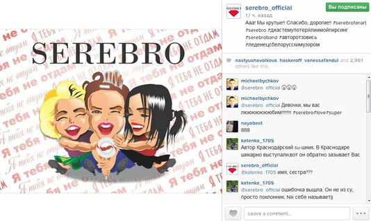 TOP-5 instagram за неделю! Serebro