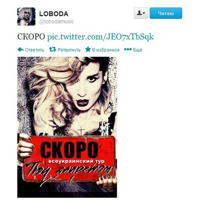 TOP-5 твиттов за неделю! Светлана Лобода