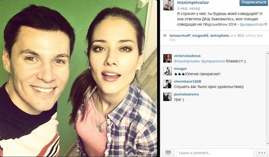Максим Привалов и Юлия Паршута - идеальная пара Big Love Show
