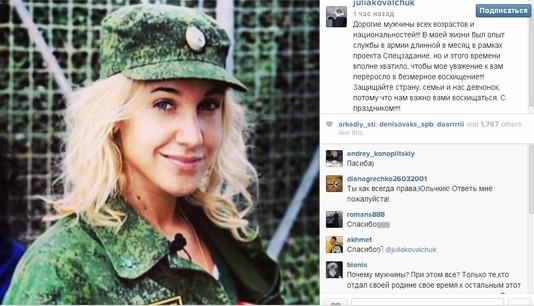 Звезды поздравляют с 23 февраля. Юлия Ковальчук