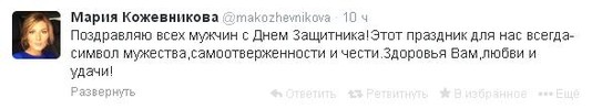 Звезды поздравляют с 23 февраля. Мария Кожевникова