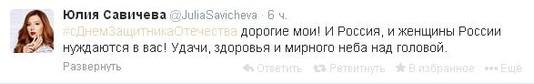 везды поздравляют с 23 февраля. Юлия Савичева
