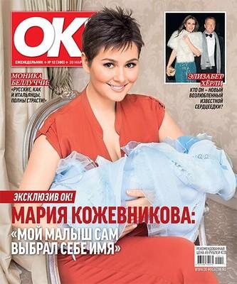Мария Кожевникова впервые показала новорожденного сына