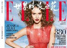 Яркая и дерзкая. Джессика Альба для Elle China