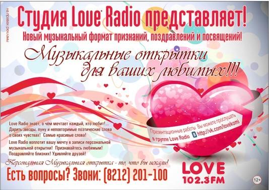 Love Radio - Сыктывкар