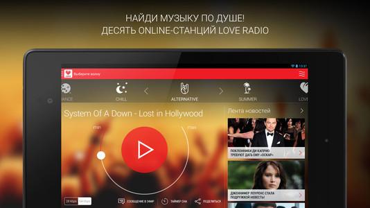 Приложение Love Radio – в планшетах на платформе Android!