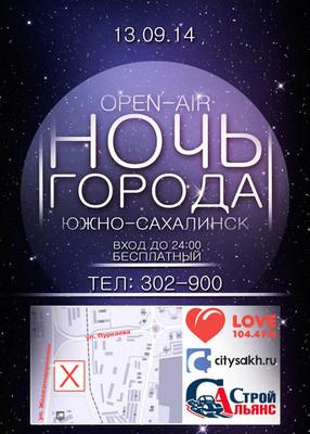 Love Radio – Южно-Сахалинск