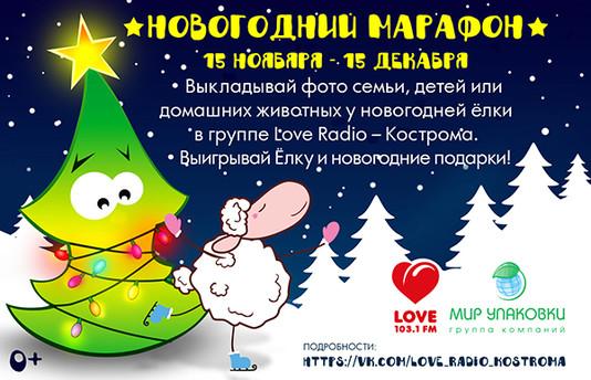 Love Radio – Кострома
