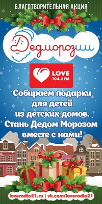 «Дедморозим с Love Radio»