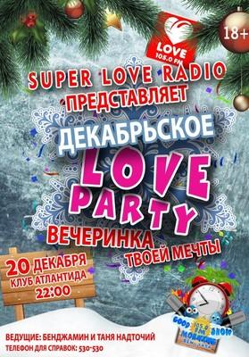 «Декабрьское Love Party»