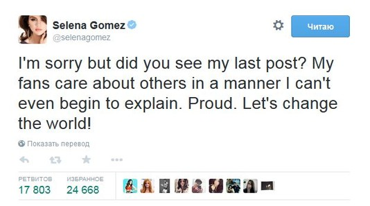 Selena Gomez 4 место