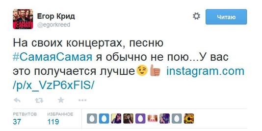 Егор Крид 3 место