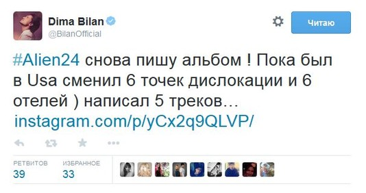 Дима Билан 2 место