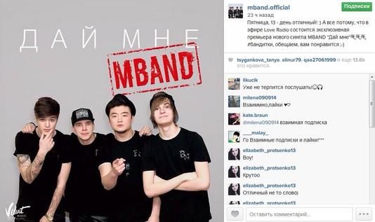 MBAND эксклюзивно для Love Radio