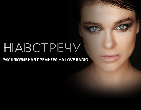 лав радио знакомства ru