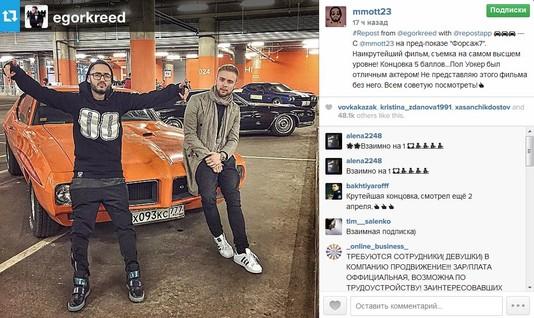 Мот и Егор Крид