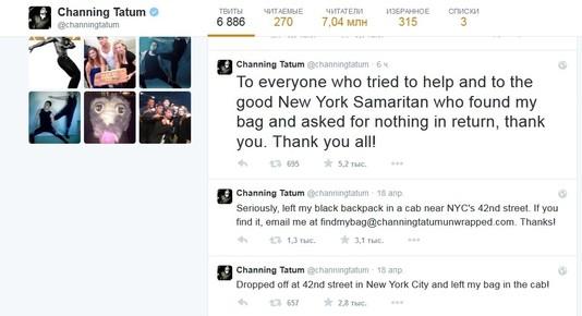 Твиттер Ченнинга Татума