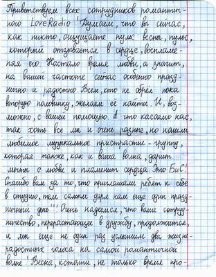Письмо на день рождения