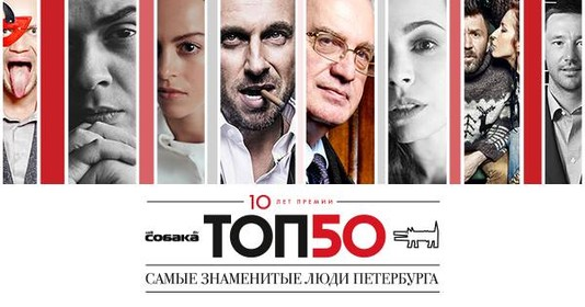 Самые знаменитые люди Санкт-Петербурга