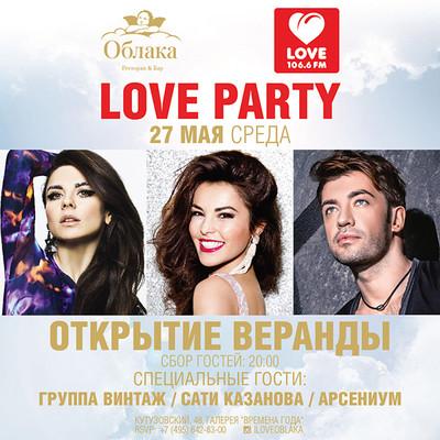 Вечеринка Love Party