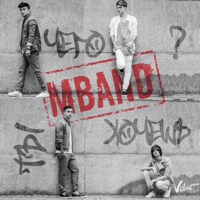 Обложка нового трека MBAND