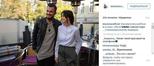 Natan и Лена Темникова. 3 место