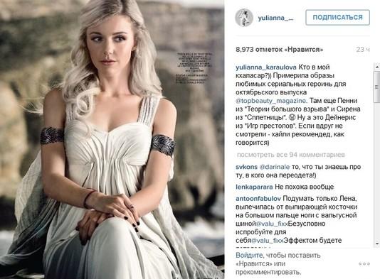 Юлианна Караулова. 5 место