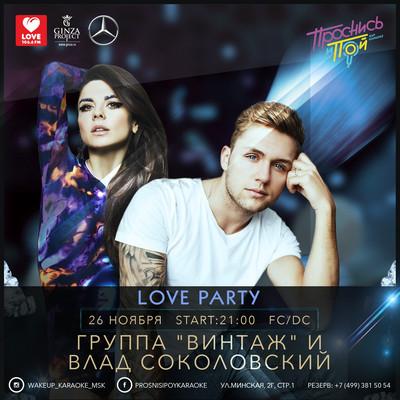 Вечеринка Love Party! 26 ноября