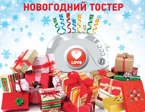Новогодний тостер