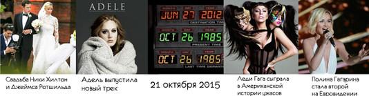 Событие года